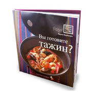 Книга рецептов Flame Pizza + Tajine LIPBSU_1