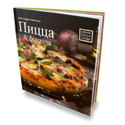 Книга рецептов Flame Tajine + Pizza LITFSU_1